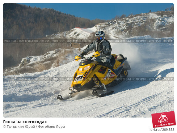 Купить «Гонка на снегоходах», фото № 209358, снято 20 января 2008 г. (c) Талдыкин Юрий / Фотобанк Лори