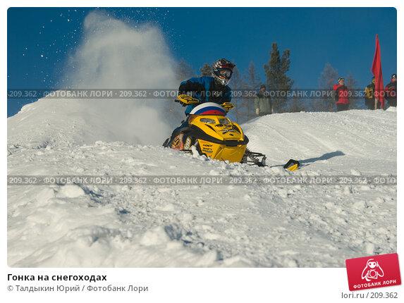 Купить «Гонка на снегоходах», фото № 209362, снято 20 января 2008 г. (c) Талдыкин Юрий / Фотобанк Лори