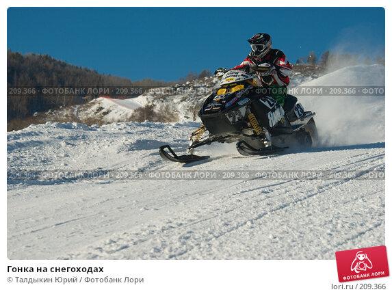 Купить «Гонка на снегоходах», фото № 209366, снято 20 января 2008 г. (c) Талдыкин Юрий / Фотобанк Лори