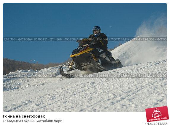 Гонка на снегоходах, фото № 214366, снято 20 января 2008 г. (c) Талдыкин Юрий / Фотобанк Лори
