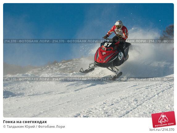 Гонка на снегоходах, фото № 214370, снято 20 января 2008 г. (c) Талдыкин Юрий / Фотобанк Лори