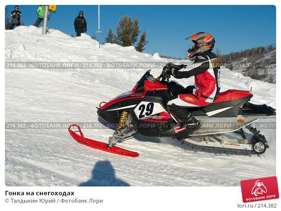 Гонка на снегоходах, фото № 214382, снято 20 января 2008 г. (c) Талдыкин Юрий / Фотобанк Лори