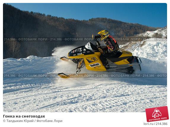 Гонка на снегоходах, фото № 214386, снято 20 января 2008 г. (c) Талдыкин Юрий / Фотобанк Лори