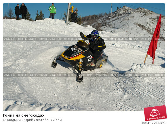 Купить «Гонка на снегоходах», фото № 214390, снято 20 января 2008 г. (c) Талдыкин Юрий / Фотобанк Лори