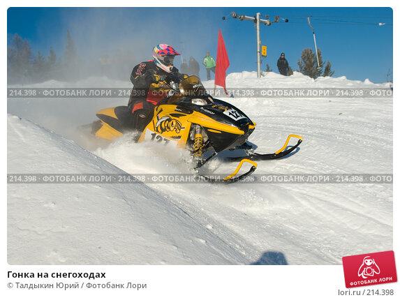 Гонка на снегоходах, фото № 214398, снято 20 января 2008 г. (c) Талдыкин Юрий / Фотобанк Лори