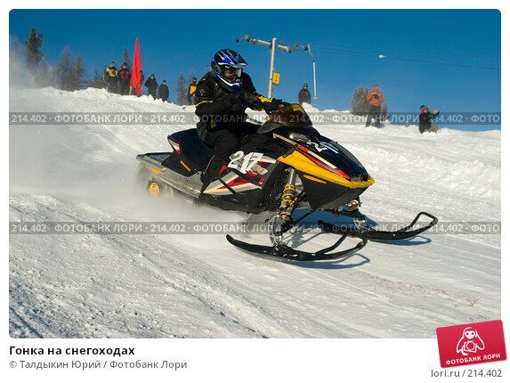 Гонка на снегоходах, фото № 214402, снято 20 января 2008 г. (c) Талдыкин Юрий / Фотобанк Лори