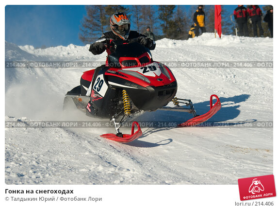Купить «Гонка на снегоходах», фото № 214406, снято 20 января 2008 г. (c) Талдыкин Юрий / Фотобанк Лори