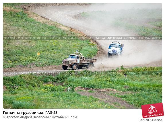 Купить «Гонки на грузовиках. ГАЗ-53», фото № 334954, снято 31 мая 2008 г. (c) Арестов Андрей Павлович / Фотобанк Лори