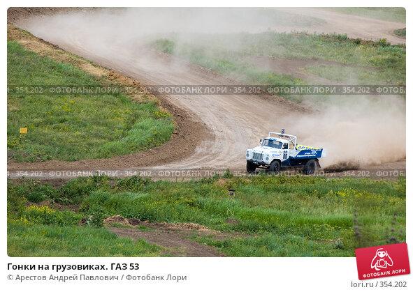 Купить «Гонки на грузовиках. ГАЗ 53», фото № 354202, снято 31 мая 2008 г. (c) Арестов Андрей Павлович / Фотобанк Лори