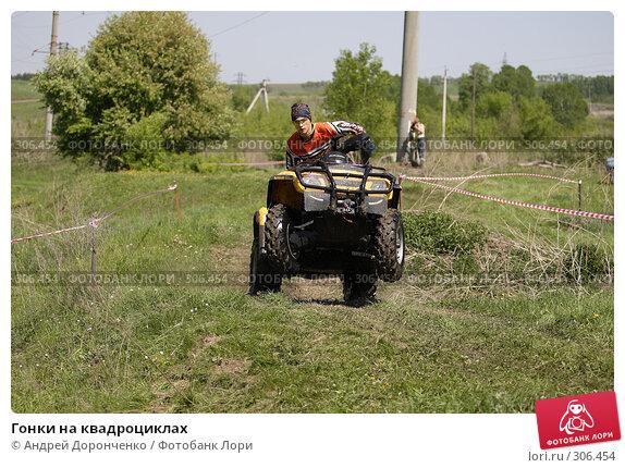 Купить «Гонки на квадроциклах», фото № 306454, снято 31 мая 2008 г. (c) Андрей Доронченко / Фотобанк Лори