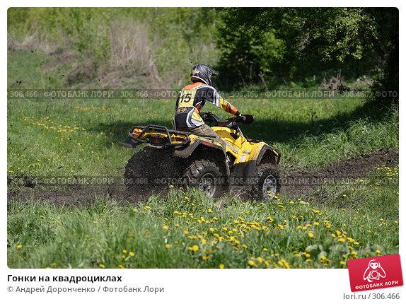 Гонки на квадроциклах, фото № 306466, снято 31 мая 2008 г. (c) Андрей Доронченко / Фотобанк Лори
