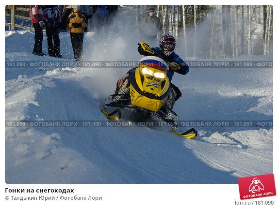 Купить «Гонки на снегоходах», фото № 181090, снято 20 января 2008 г. (c) Талдыкин Юрий / Фотобанк Лори