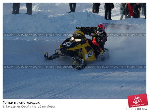 Гонки на снегоходах, фото № 181094, снято 20 января 2008 г. (c) Талдыкин Юрий / Фотобанк Лори
