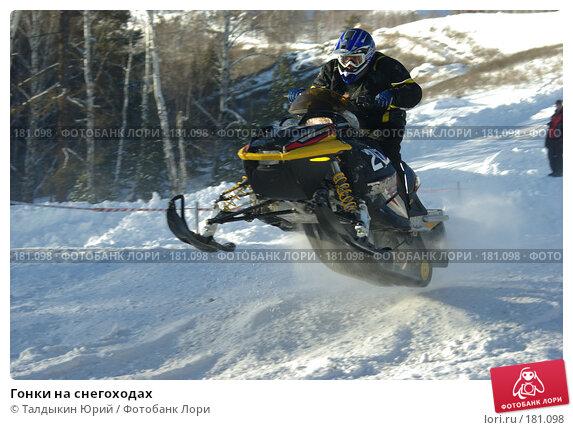 Гонки на снегоходах, фото № 181098, снято 20 января 2008 г. (c) Талдыкин Юрий / Фотобанк Лори