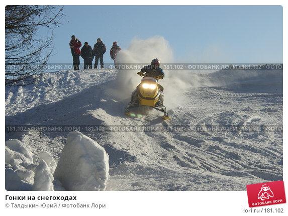 Гонки на снегоходах, фото № 181102, снято 20 января 2008 г. (c) Талдыкин Юрий / Фотобанк Лори