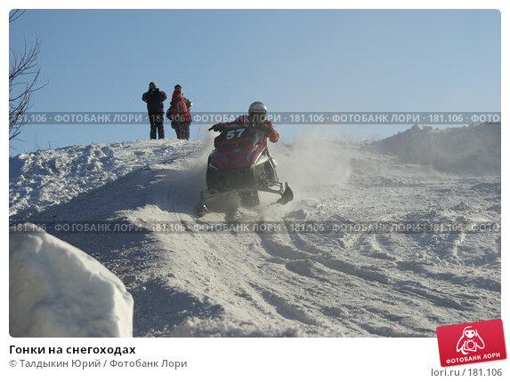 Гонки на снегоходах, фото № 181106, снято 20 января 2008 г. (c) Талдыкин Юрий / Фотобанк Лори