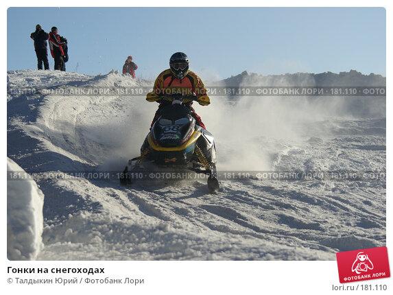 Купить «Гонки на снегоходах», фото № 181110, снято 20 января 2008 г. (c) Талдыкин Юрий / Фотобанк Лори