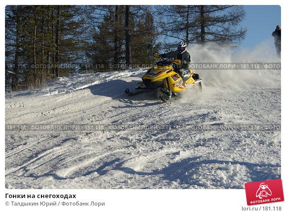Гонки на снегоходах, фото № 181118, снято 20 января 2008 г. (c) Талдыкин Юрий / Фотобанк Лори