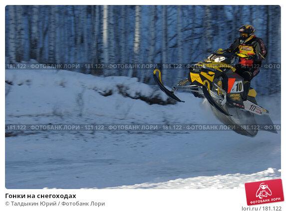 Гонки на снегоходах, фото № 181122, снято 20 января 2008 г. (c) Талдыкин Юрий / Фотобанк Лори