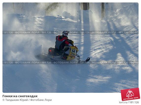 Купить «Гонки на снегоходах», фото № 181126, снято 20 января 2008 г. (c) Талдыкин Юрий / Фотобанк Лори
