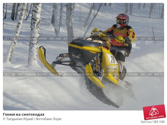 Купить «Гонки на снегоходах», фото № 181130, снято 20 января 2008 г. (c) Талдыкин Юрий / Фотобанк Лори