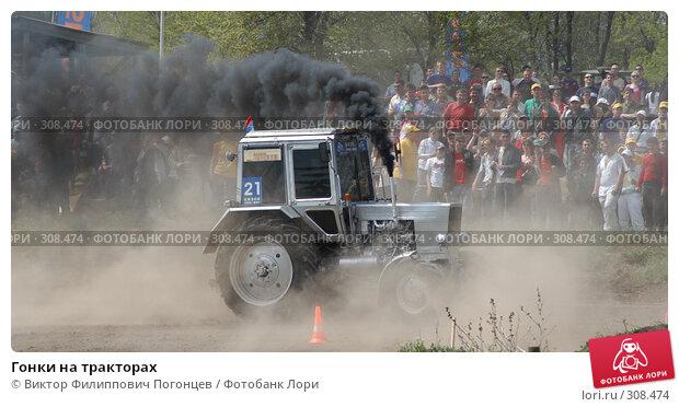 Гонки на тракторах, фото № 308474, снято 14 мая 2006 г. (c) Виктор Филиппович Погонцев / Фотобанк Лори
