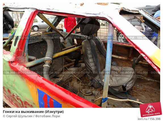 Гонки на выживание (Изнутри), фото № 156398, снято 27 октября 2007 г. (c) Сергей Шульгин / Фотобанк Лори