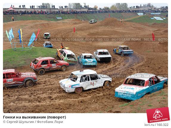Гонки на выживание (поворот), фото № 160322, снято 27 октября 2007 г. (c) Сергей Шульгин / Фотобанк Лори