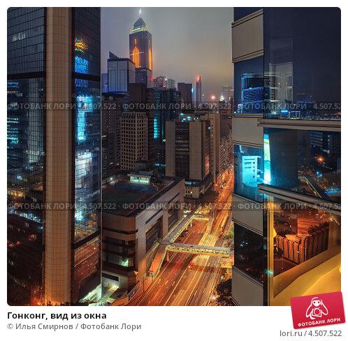 Гонконг, вид из окна (2011 год). Редакционное фото, фотограф Илья Смирнов / Фотобанк Лори