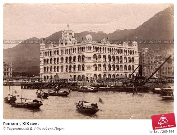Гонконг. XIX век., фото № 269566, снято 28 февраля 2017 г. (c) Тарановский Д. / Фотобанк Лори