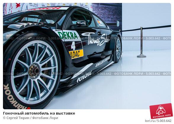 Гоночный автомобиль на выставке (2013 год). Редакционное фото, фотограф Сергей Тюрин / Фотобанк Лори