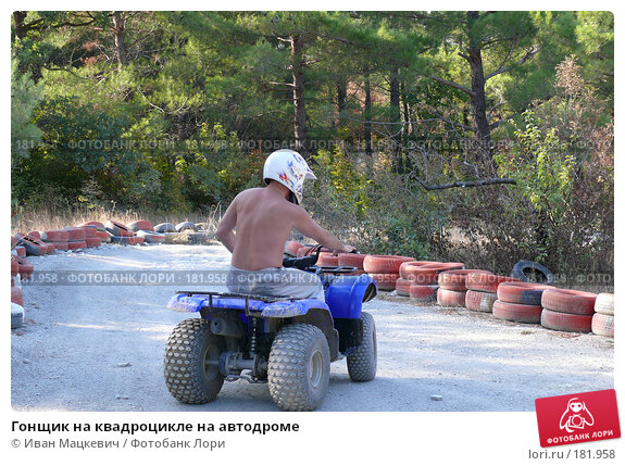Гонщик на квадроцикле на автодроме, фото № 181958, снято 21 сентября 2007 г. (c) Иван Мацкевич / Фотобанк Лори
