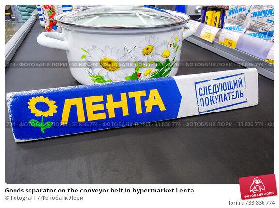 Купить «Goods separator on the conveyor belt in hypermarket Lenta», фото № 33836774, снято 26 сентября 2019 г. (c) FotograFF / Фотобанк Лори