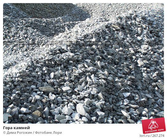 Гора камней, фото № 267274, снято 23 апреля 2008 г. (c) Дима Рогожин / Фотобанк Лори