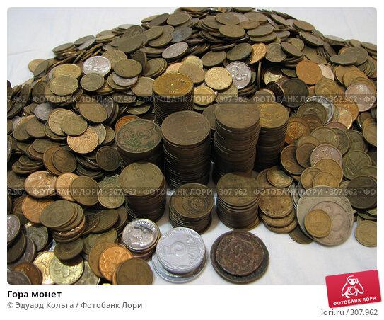 Гора монет, фото № 307962, снято 28 мая 2008 г. (c) Эдуард Кольга / Фотобанк Лори