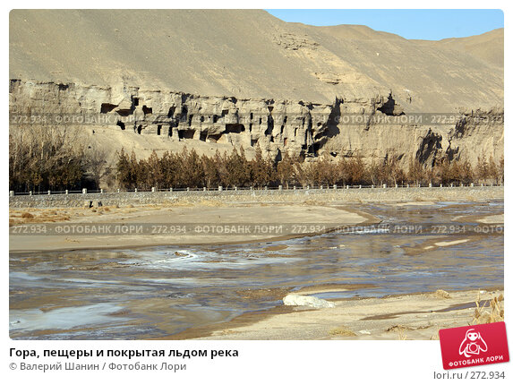 Гора, пещеры и покрытая льдом река, фото № 272934, снято 29 ноября 2007 г. (c) Валерий Шанин / Фотобанк Лори