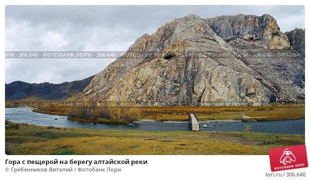 Гора с пещерой на берегу алтайской реки, фото № 306646, снято 23 мая 2017 г. (c) Гребенников Виталий / Фотобанк Лори