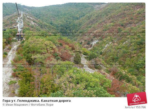 Купить «Гора у г. Геленджика. Канатная дорога», фото № 153766, снято 23 сентября 2007 г. (c) Иван Мацкевич / Фотобанк Лори