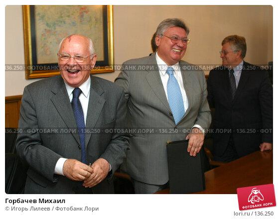 Горбачев Михаил, фото № 136250, снято 18 мая 2004 г. (c) Игорь Лилеев / Фотобанк Лори