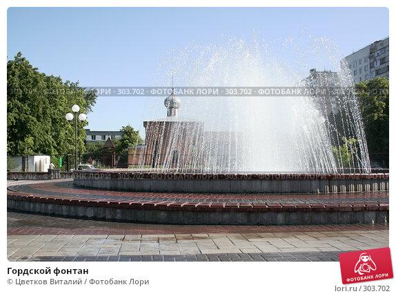 Гордской фонтан, фото № 303702, снято 30 мая 2008 г. (c) Цветков Виталий / Фотобанк Лори
