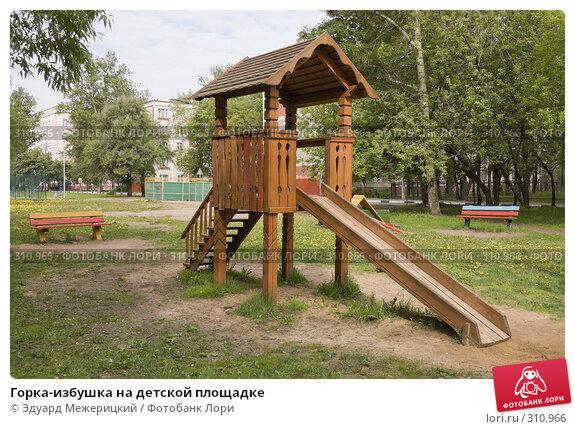 Горка-избушка на детской площадке, фото № 310966, снято 29 мая 2008 г. (c) Эдуард Межерицкий / Фотобанк Лори