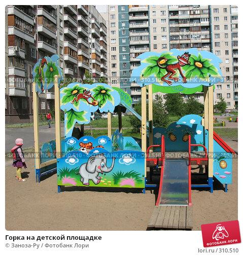 Горка на детской площадке, фото № 310510, снято 31 мая 2008 г. (c) Заноза-Ру / Фотобанк Лори