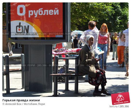 Горькая правда жизни, эксклюзивное фото № 285386, снято 8 июля 2006 г. (c) Алексей Бок / Фотобанк Лори