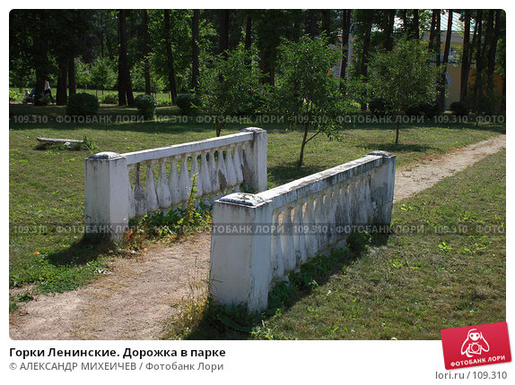 Горки Ленинские. Дорожка в парке, фото № 109310, снято 21 июля 2007 г. (c) АЛЕКСАНДР МИХЕИЧЕВ / Фотобанк Лори
