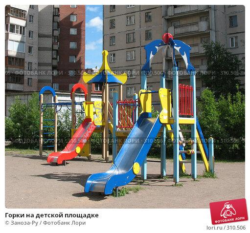 Горки на детской площадке, фото № 310506, снято 31 мая 2008 г. (c) Заноза-Ру / Фотобанк Лори
