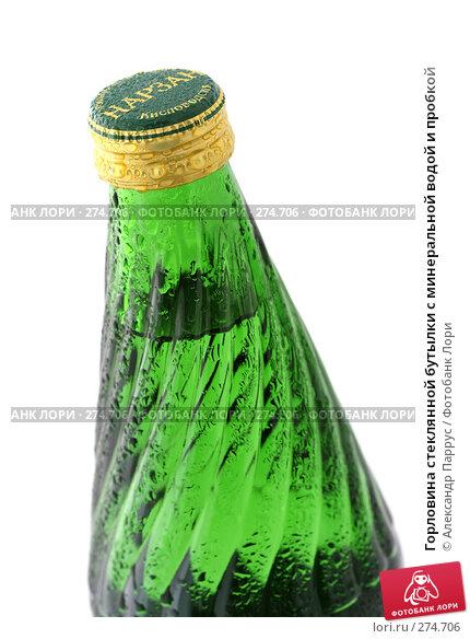 Горловина стеклянной бутылки с минеральной водой и пробкой, фото № 274706, снято 6 мая 2008 г. (c) Александр Паррус / Фотобанк Лори