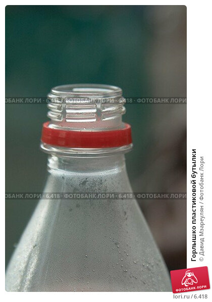 Горлышко пластиковой бутылки, фото № 6418, снято 26 июля 2006 г. (c) Давид Мзареулян / Фотобанк Лори