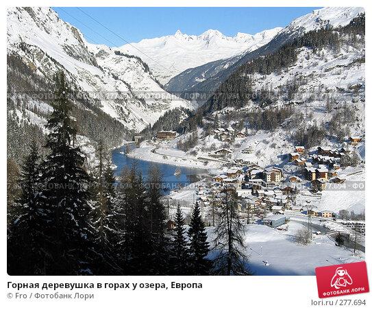 Горная деревушка в горах у озера, Европа, фото № 277694, снято 10 января 2003 г. (c) Fro / Фотобанк Лори