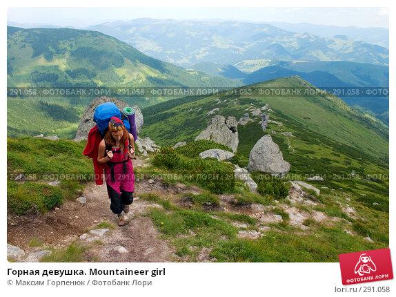 Купить «Горная девушка. Mountaineer girl», фото № 291058, снято 16 июля 2005 г. (c) Максим Горпенюк / Фотобанк Лори