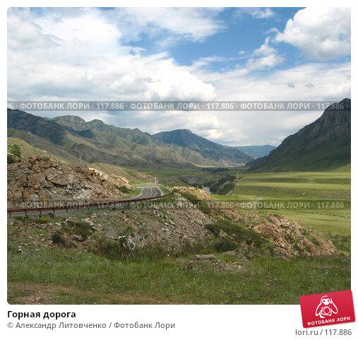 Горная дорога, фото № 117886, снято 11 июля 2007 г. (c) Александр Литовченко / Фотобанк Лори